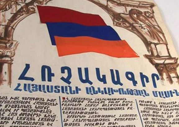 Republic of Armenia's Declaration of Independence was signed on August 23, 1990.