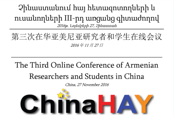 Third Online Conference of Armenian Researchers and Students in China