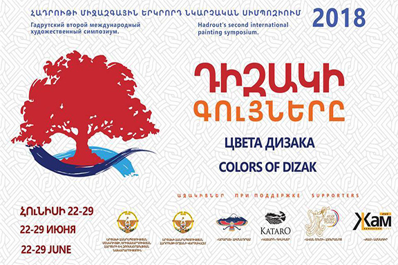 """The flyer for this year's """"Colors of Dizak"""" international art symposium in Hadrut, Artsakh."""