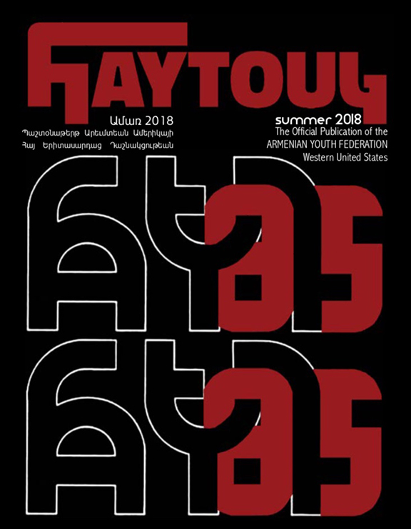 The cover of the upcoming edition of Haytoug