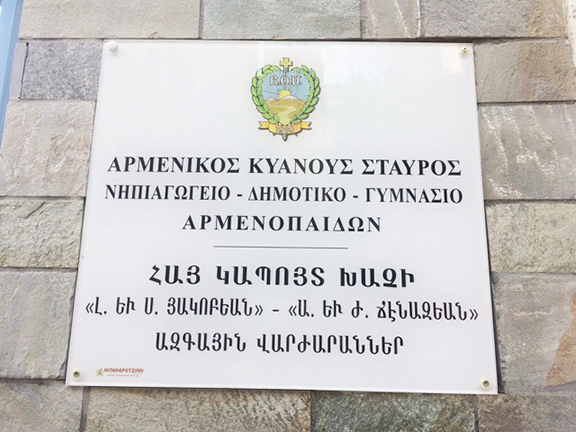 The plaque at the entrance of the school
