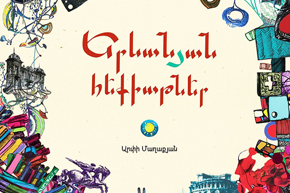 """The cover of Maghakyan's book, """"Yerevan Tales"""""""