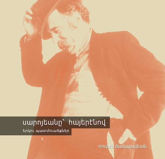 1. Saroyan in Armenian - Cover copy