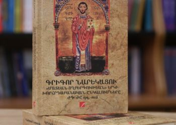 Dr. Vahram Lalayan's Book Published Posthumously by Society for Armenian Studies